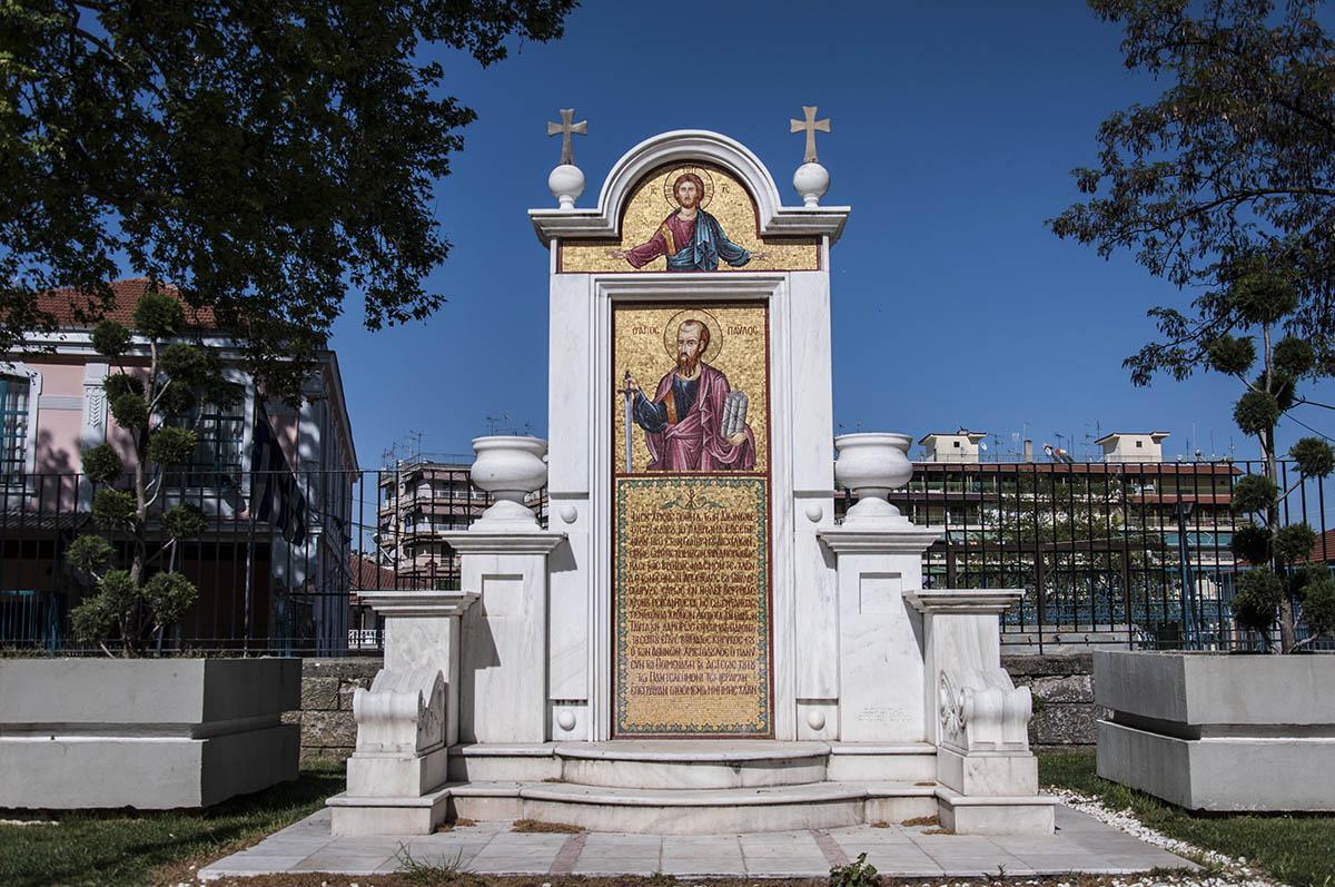 Βήμα Αποστόλου Παύλου | Discover Veria